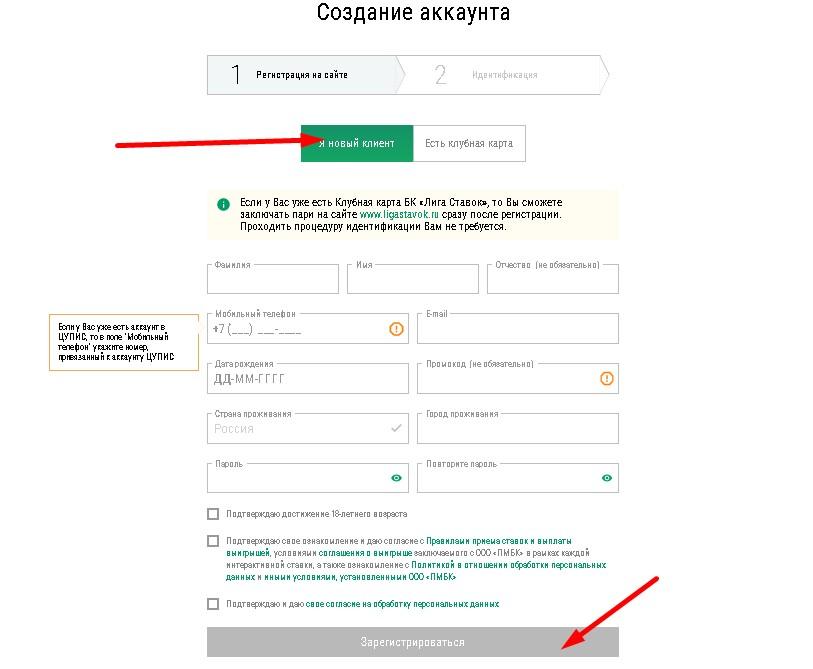 Лига ставок регистрация нового клиента