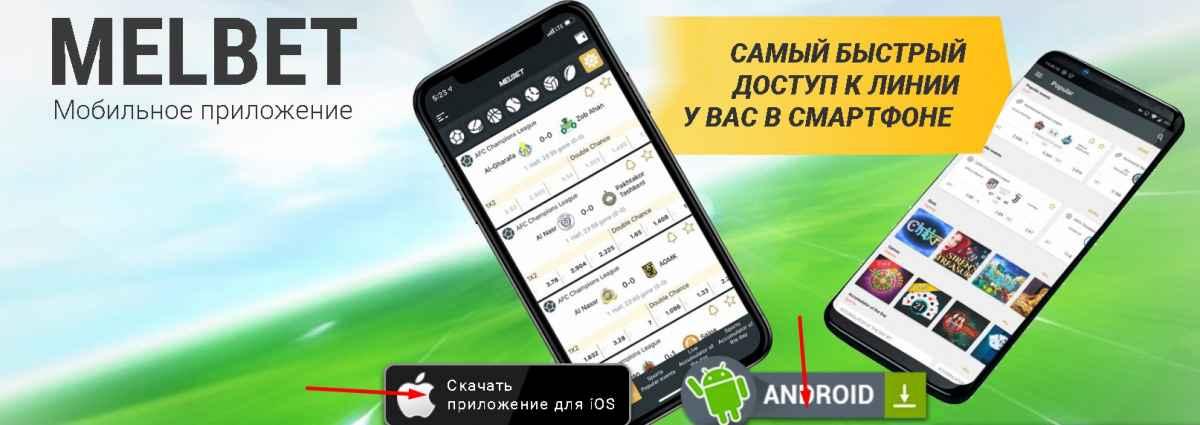 Мелбет регистрация через мобильное приложение